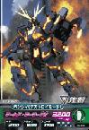 Gta-05-032-C)バンシィ(デストロイモード)