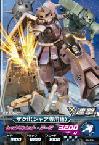 05-034 ザクII(シャア専用機) (C)