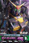 05-037 ガンダムMk-II(ティターンズ仕様) (C)