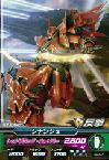 Gta-05-041-C)シナンジュ