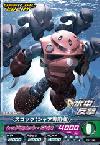 Gta-PR-106)ズゴック(シャア専用機)(第9回大会参加賞)