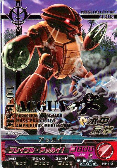 Gta-PR-113)アッガイ(スペシャルカードパック3)箔押