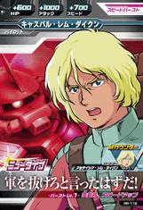 Gta-PR-116)キャスバル・レム・ダイクン(スペシャルカードパック3)