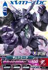 06-008 ザムドラーグ (M)