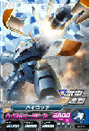 06-015 ハイゴッグ (M)