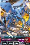 Gta-06-016-C)ハイゴッグ