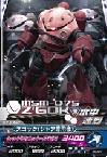 06-027 ズゴック(シャア専用機) (R)