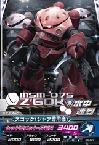 Gta-06-027-R)ズゴック(シャア専用機)