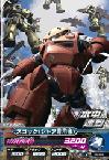 Gta-06-028-C)ズゴック(シャア専用機)