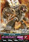 Gta-06-030-C)アッガイ