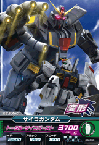 Gta-06-033-C)サイコガンダム