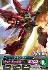 Gta-06-039-C)シナンジュ