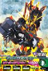 06-040 バンシィ(デストロイモード) (M)