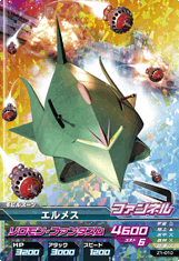 Gta-Z1-010-M)エルメス