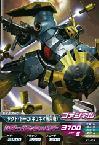 Gta-Z1-019-C)ヤクト・ドーガ(ギュネイ専用機)
