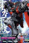 Gta-Z1-034-M)マスターガンダム