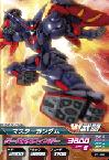 Gta-Z1-035-C)マスターガンダム