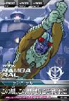 Gta-Z1-050-R)ランバ・ラル ◇