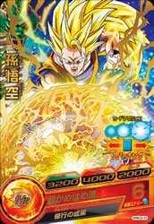 GPBC2-01孫悟空