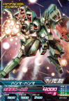 Gta-ZPR-004ハンマ・ハンマ