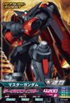 ZPR-006 マスターガンダム (PR)