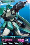 Gta-T-011)アデル/玩具ゲイジングGB