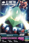 Gta-Z2-007-R)エルメス
