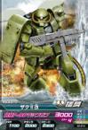 Gta-Z2-014-C)ザクII改