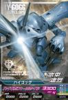 Gta-Z2-015-R)ハイゴッグ