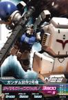 Z2-018-C)ガンダム試作2号機