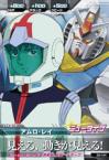 Gta-Z2-044-C)アムロ・レイ
