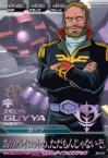 Gta-Z2-047-R)ガイア