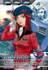 Gta-Z2-052-C)クリスチーナ・マッケンジー