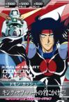 Gta-Z2-062-R)ドモン・カッシュ