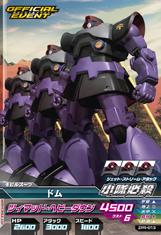 Gta-ZPR-013ドム