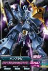 Gta-Z3-023-C)ハンブラビ