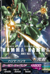 Gta-Z3-027-R)ハンマ・ハンマ