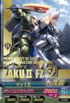Gta-Z3-032-R)ザクII改