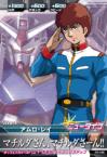 Gta-Z3-045-C)アムロ・レイ