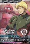 Gta-Z3-050-R)ジョニー・ライデン ◇