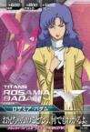 Gta-Z3-060-R)ロザミア・バダム