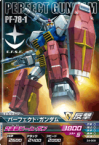 Gta-Z4-009-R)パーフェクト・ガンダム