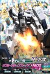Gta-Z4-012-M)ガンダムEz8
