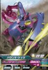 Gta-Z4-020-C)バウンド・ドック
