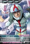 Z4-043 アムロ・レイ (C)