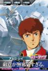 Gta-Z4-052-C)アムロ・レイ