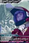 Gta-Z4-060-R)マリーダ・クルス