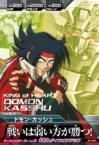 Gta-Z4-061-R)ドモン・カッシュ