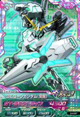 Gta-Z4-067-CP)ユニコーンガンダム(覚醒)