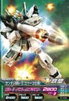 Gta-B1-008-C)ガンダムMk−II(エゥーゴ仕様)